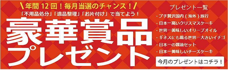 【ご依頼者さま限定企画】横浜片付け110番毎月恒例キャンペーン実施中!