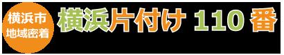 横浜市の不用品、粗大ごみ回収引取り処分の「横浜片付け110番」